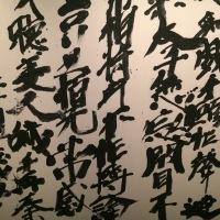 La calligraphie est-elle un art contemporain ?
