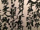 La calligraphie est-elle un art contemporain?